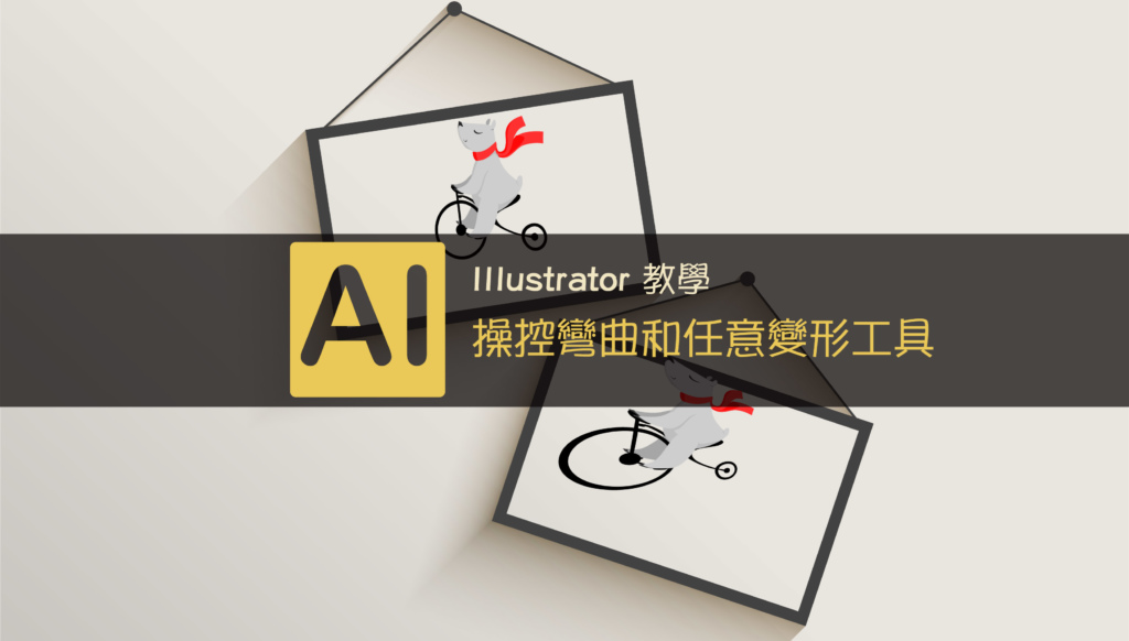 Illustrator 控制彎曲和任意變形