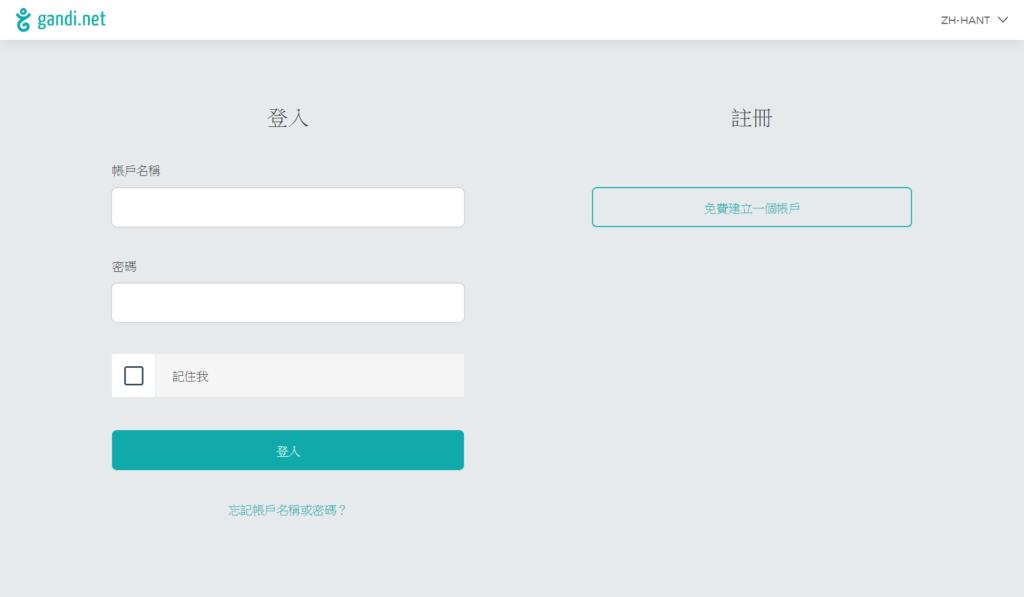 wordpress架站教學-gandi