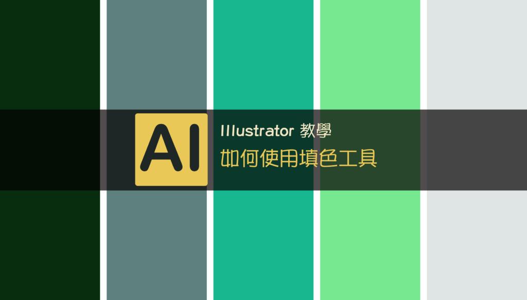 Illustrator 填色工具