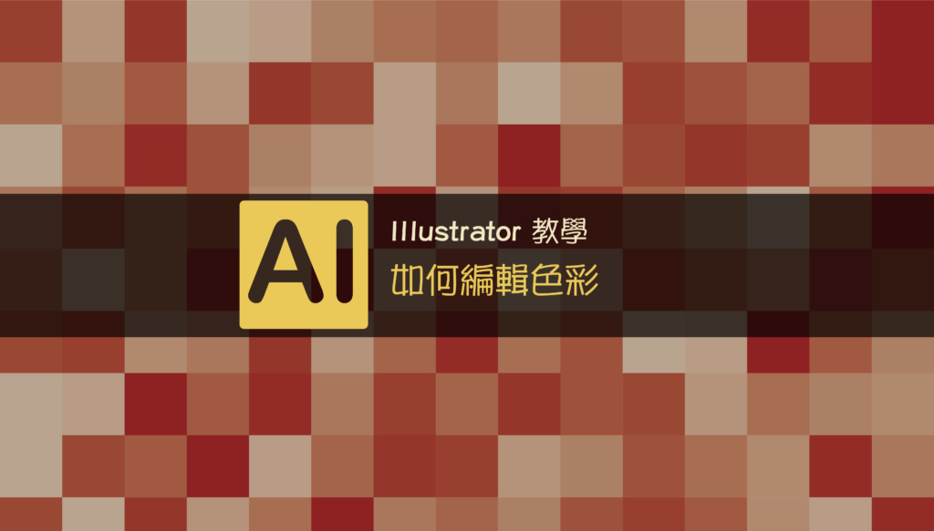 illustrator 如何編輯色彩