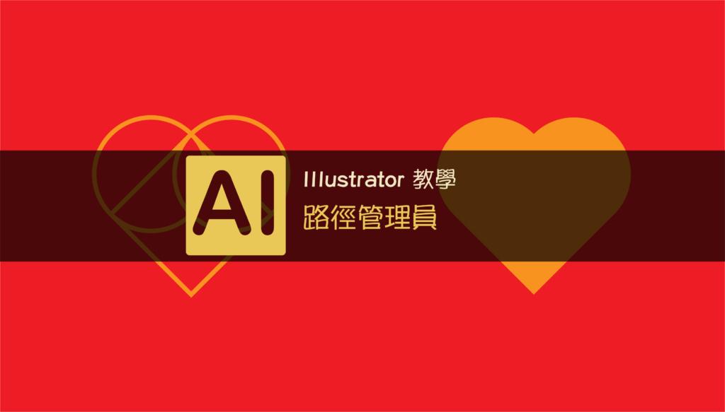 Illustrator 路徑管理員