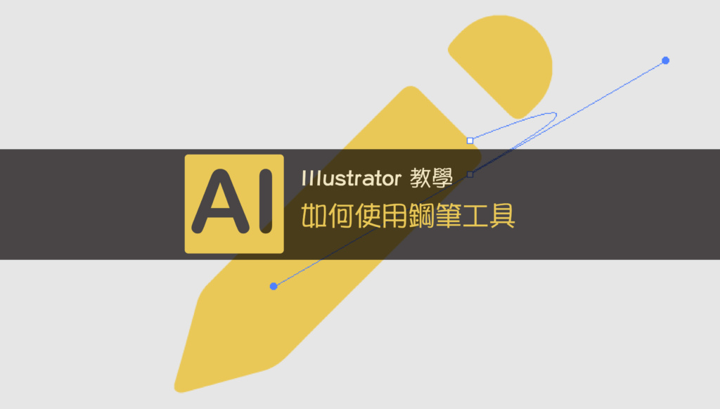 illustrator 如何使用鋼筆工具