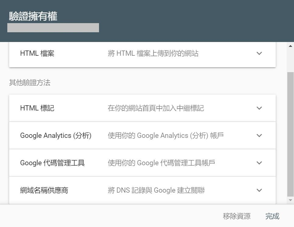驗證網站 Google Search Console