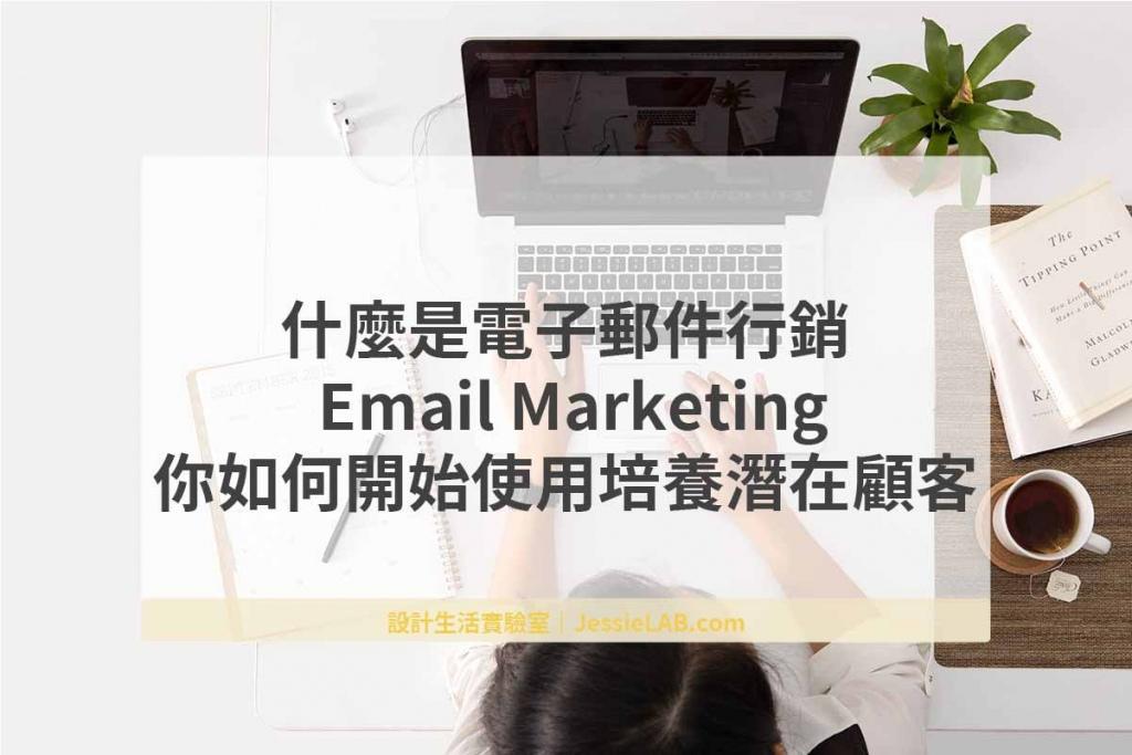 電子郵件行銷 Email Marketing 培養顧客