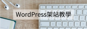 WordPress架站-Jessielab