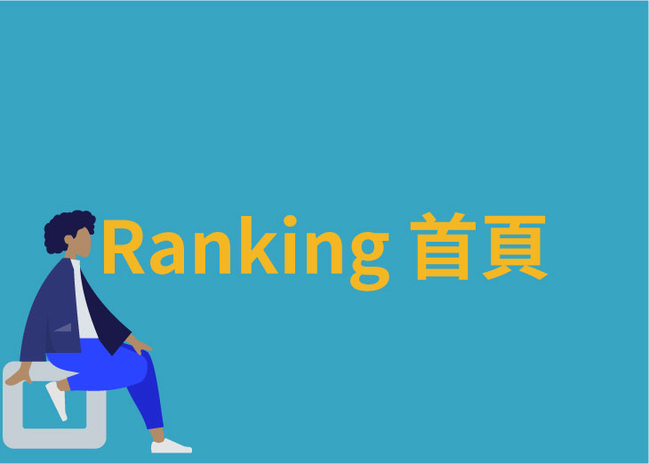 SEO怎麼做,Ranking教你操作