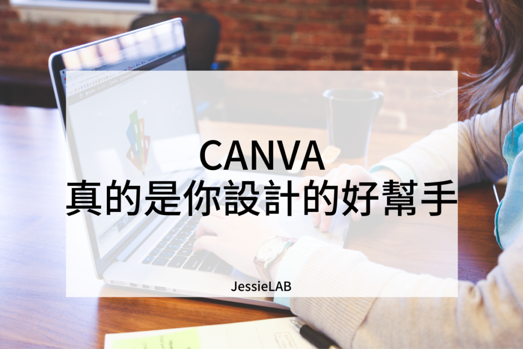 CANVA真的是你設計的好幫手
