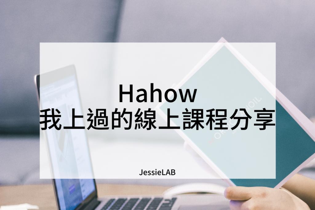 Hahow的線上課程分享